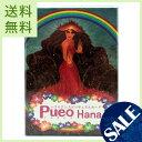 楽天フラワーエッセンスのAsatsuyu[決算セール][最大2万円クーポン配布中]PUEO(プエオ)HANA(ハナ)