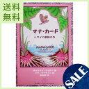 [決算セール][最大2万円クーポン配布中]マナカード
