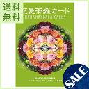 楽天フラワーエッセンスのAsatsuyu[決算セール][最大2万円クーポン配布中]花曼荼羅カード