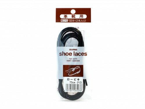 COLUMBUS(コロンブス) シューレース ロー引き 75cm(ビジネスシューズ用 靴ヒモ) 26407 クロ