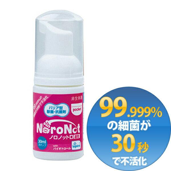 ウイルス除菌フォーム ノロノットD速攻 ポケット 30ml[除菌スプレー 消毒液 予防]ノンアルコール 塩素不使用