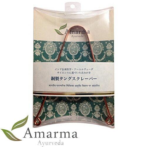 アマルマアーユルヴェーダ銅製タングスクレーパー(舌磨き)[デンタルケアタン(舌)クリーナー口臭予防舌