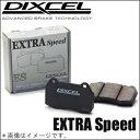 DIXCEL(ディクセル)【インプレッサWRX STi 型式:GDB 年式:00/8〜07/11 備考:17inch Brembo】ブレーキパッドES(エクストラスピードタイプ/フロント用)