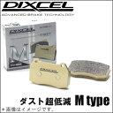DIXCEL(ディクセル)【レガシィセダン/レガシィB4 型式:BE5 年式:98/12〜03/4 備考:B4 RSK(A〜D型)】ブレーキパッドM-type(ダスト超低減Mタイプ/フロント用)
