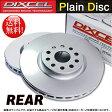 DIXCEL(ディクセル)【アルテッツァ 型式:SXE10/GXE10 年式:98/10〜05/7 備考:16・17インチホイール】ブレーキディスクローター(プレーンタイプ/リア用)