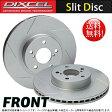 DIXCEL(ディクセル)【コペン 型式:L880K 年式:02/6〜】ブレーキディスクローター(スリットタイプ/フロント用)