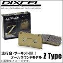 DIXCEL(ディクセル)【クラウン 型式:GS151H 年式:95/8〜01/8 備考:ガソリン車】ブレーキパッドZ-type(走行会・サーキット対応Zタイプ/フロント用)