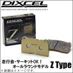 DIXCEL(ディクセル)【カレン 型式:ST207 年式:94/2〜98/7】ブレーキパッドZ-type(走行会・サーキット対応Zタイプ/リア用)