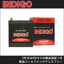 新品・満充電!INDIGO(インディゴ) 国産車用バッテリー(密閉型) 【 42B19R 】