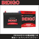 新品・満充電!INDIGO(インディゴ) 国産車用バッテリー(密閉型) 【 55B24R 】