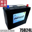 INDIGO プレミアムバッテリー 75B24L ストリーム UA-RN3 H15/9〜H16/1 充電制御車