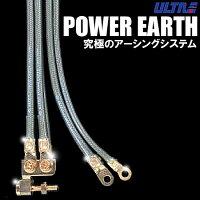 ランサーEvo.4〜6 (CN9A・CP9A 96/9〜01/1 4G63(DOHCターボ))パワーアース