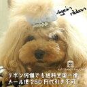 グログランリボン again ribbon アゲインリボン 犬用リボン 犬用アクセサリー 国内生産