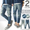 アンクルパンツ メンズ デニム パンツ アンクルデニム デニムパンツ ダメージ スキニーデニム スキニーパンツ くるぶし 9分丈 メンズファッション