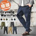 クライミングパンツ メンズ 暖パンツ 裏フリース 裏起毛 裏地あったか ウォームパンツ ストレッチ ワイドパンツ テーパード カジュアル