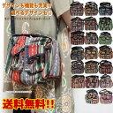【★再入荷★】【送料無料】ネパールゲリストライプショルダーバッグ/エスニックバッグ・アジアンバッグ・ママバッグ・通園バッグ・旅行バッグ