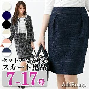ツイード コクーンタイトスカート