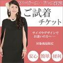 サイズ・デザインでお迷いの貴方へ・・・フォーマルワンピース・ドレス一部商品対応「試着チケット」全国一律540円