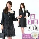 ≪在庫限り≫七五三 ママスーツ 入学式 スーツ ママ レディ...