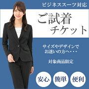 サイズ・デザインでお迷いの貴方へ・・・通勤スーツ一部対応「試着チケット」【j5001-5002,j5032,j5037のみあす楽対応】