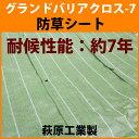 ショッピングお買い得 お買い得10本セット【送料無料】グランドバリアクロス-7(GBC-7) 幅2.0m 防草シート 萩原工業 製 耐候性能:約7年