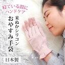 メディア紹介多数!米ぬかの美肌成分たっぷりの『おやすみ手袋』で指先までキレイ♪日本製...