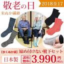 【敬老の日】 【ギフト】 【靴下】 【敬老の日ギフト】 歩くぬか袋 締め付けない 靴下