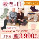 【敬老の日】 【ギフト】 【靴下】 【敬老の日ギフト】 歩くぬか袋 かかとケア 靴下