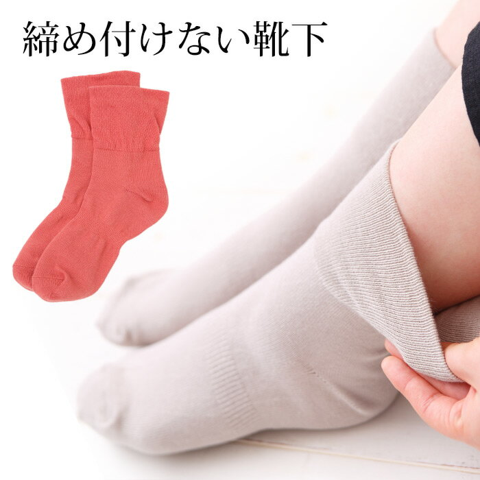 TV紹介の 【しめつけない】 【ソックス】 【靴...の商品画像