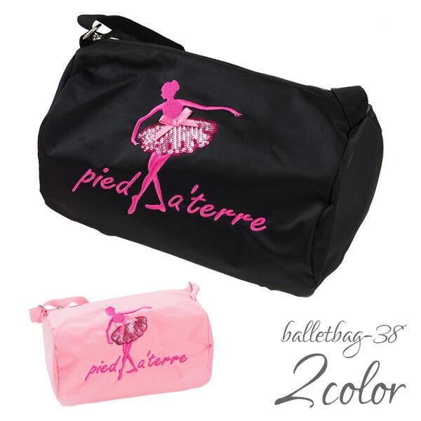 【プレゼントに!子供用ナナメがけバレエ バッグバレリーナ柄スカートはスパンコール刺繍<ピンク・黒>レオタードバレエ用品雑貨