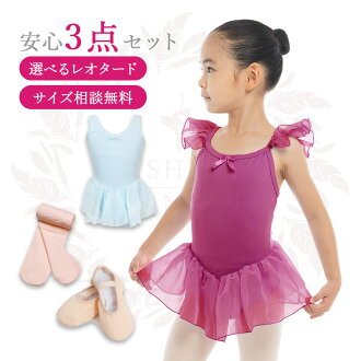 Write a review home delivery service! ★ Ballet training first Leotard 3-piece set ★ children-for junior hukubukuro12