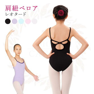 Focusing on back-style ♪ 110 / 120 / 130 / 140 / 150 / 155 / 165 cm Ballet practice leotards children for junior black, lavender, light blue, pink and white topeng <r111>