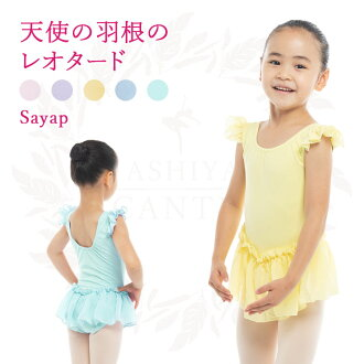 Ballet training Leotard kids for the kids! サヤップ: rsk 08: most popular!