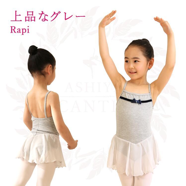 ラピ珍しいグレー4サイズバレエレオタード子供ジュニアスカート付