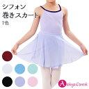 【MITURI(ミトゥリ)】ジュニア〜大人用バレエ巻きスカート一般的な丈34cm 全7色バレ