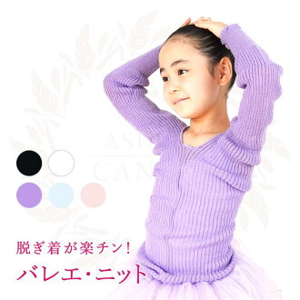 Ruffled Ballet sweater 110 / 120 / 130 / 140 / 150 cm sister specification of longing! Ballet equipment Ballet leotards children kids junior [kd 01]