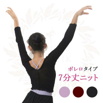 "Length ruffled Ballet sweater Heartthrob cool design! Ballet equipment Ballet leotards children kids junior ""kd 21]"