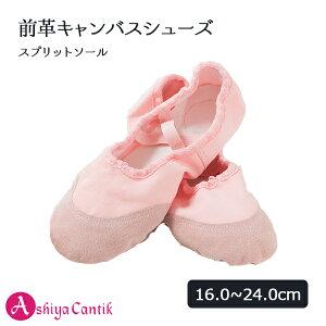 前革付きキャンバススプリットタイプバレエ(ダンス)シューズきれいなピンク