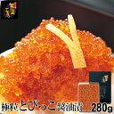 【神戸セレクション認定】極粒とびっこ醤油漬 280g(140...