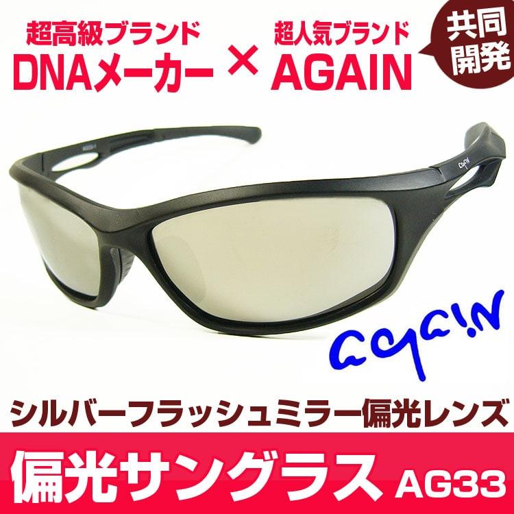 15,984円→81%OFF 送料無料日本TOP級ブランド偏光レンズ超高級ブランドDNAメーカー共同開発AGAIN 偏光サングラス/AG33/AG31