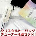 【日本国産4096hz調律済み】クリスタルヒーリングチューナーヒマラヤ産水晶ポイントなど4点セット「39ショップ」