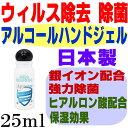 1点の価格 1点264円税別日本製 アルコールハンドジェル ...