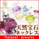 芦屋ダイヤモンド 天然宝石ネックレス全14種類!ルビー・サファイア・...