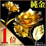 純金のカーネーション&薔薇バラ/純金証明つき/純金のお花/P12Sep14