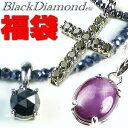 ブラックダイヤモンド/グレースピネル/隕石系宝石モルダバイト/スタールビ...
