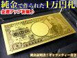 純金の1万円札=純金証明書ギャランティー付き=小物
