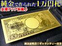 【目玉商品】純金の1万円札=純金証明書ギャランティー付き=ゴールドインテリア/置物