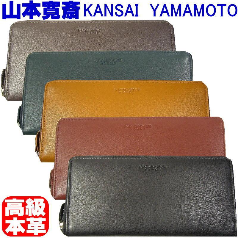 超有名ブランド高級本牛革長財布/KANSAI YAMAMOTO HOMME山本寛斎 ヤマモトカンサイ正規品超軽量・超やわらかさに感動