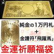 福袋 2016/金運UP祈願2点盛り♪純金の1万円札+金護符カード1枚!