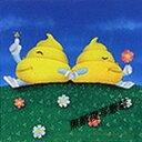 芦屋ルチル/恋愛成就!【開運「うんち君」♪】MINI絵画シリーズ19【春よこい】有田和之氏の作品の販売権を芦屋ルチルが獲得!/P19Jul15「39ショップ」